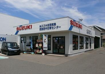 (株)スズキ自販徳島 徳島西営業所