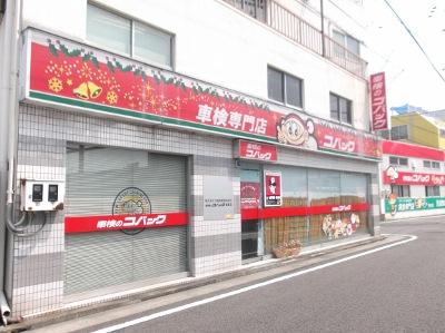 (株)加藤自動車相談所 徳島店