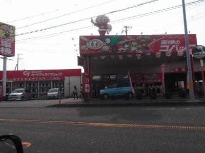 (株)加藤自動車相談所 北島店