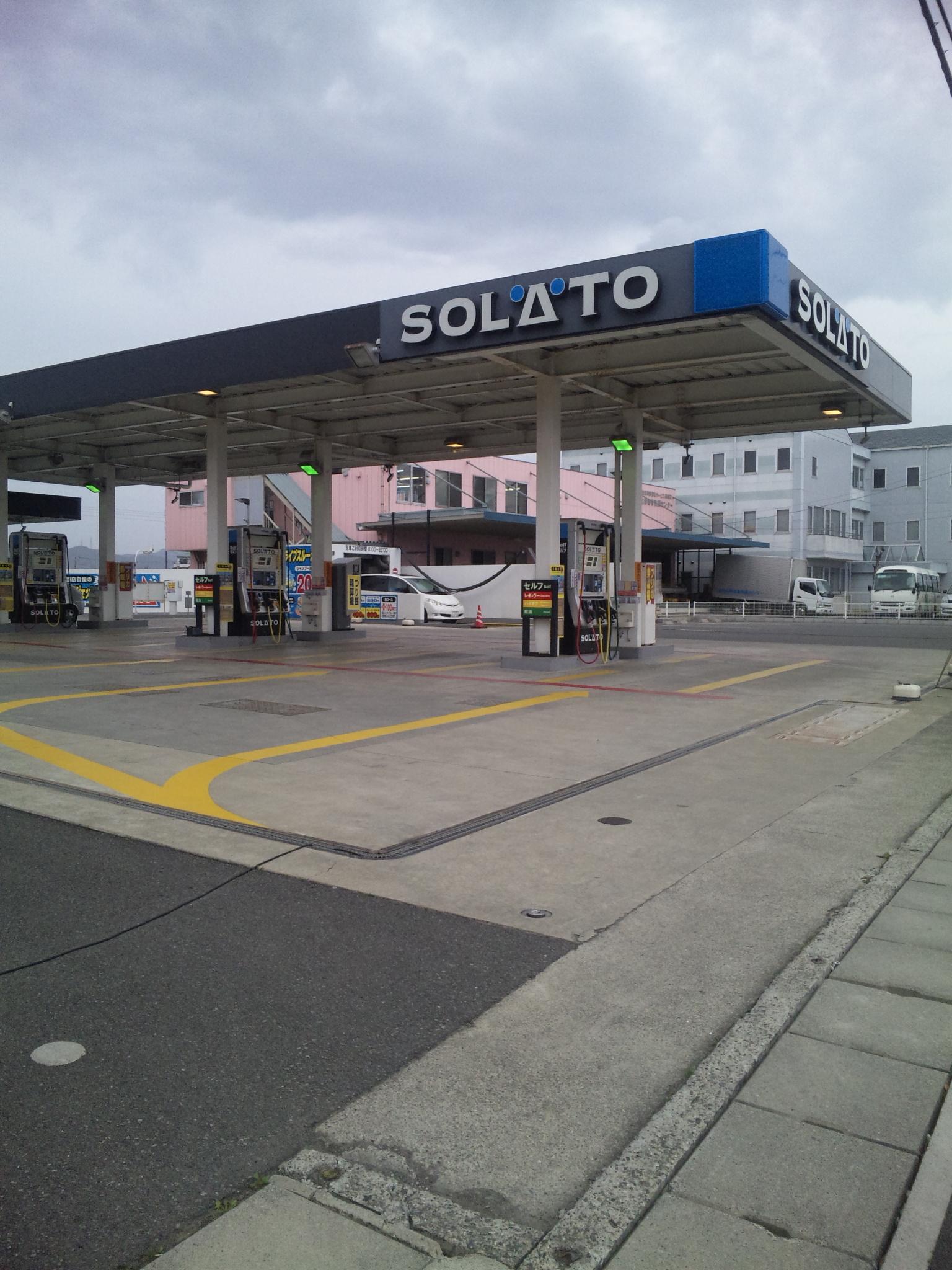 太陽石油販売(株) 北島SS