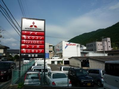 徳島三菱自動車販売(株) 池田店