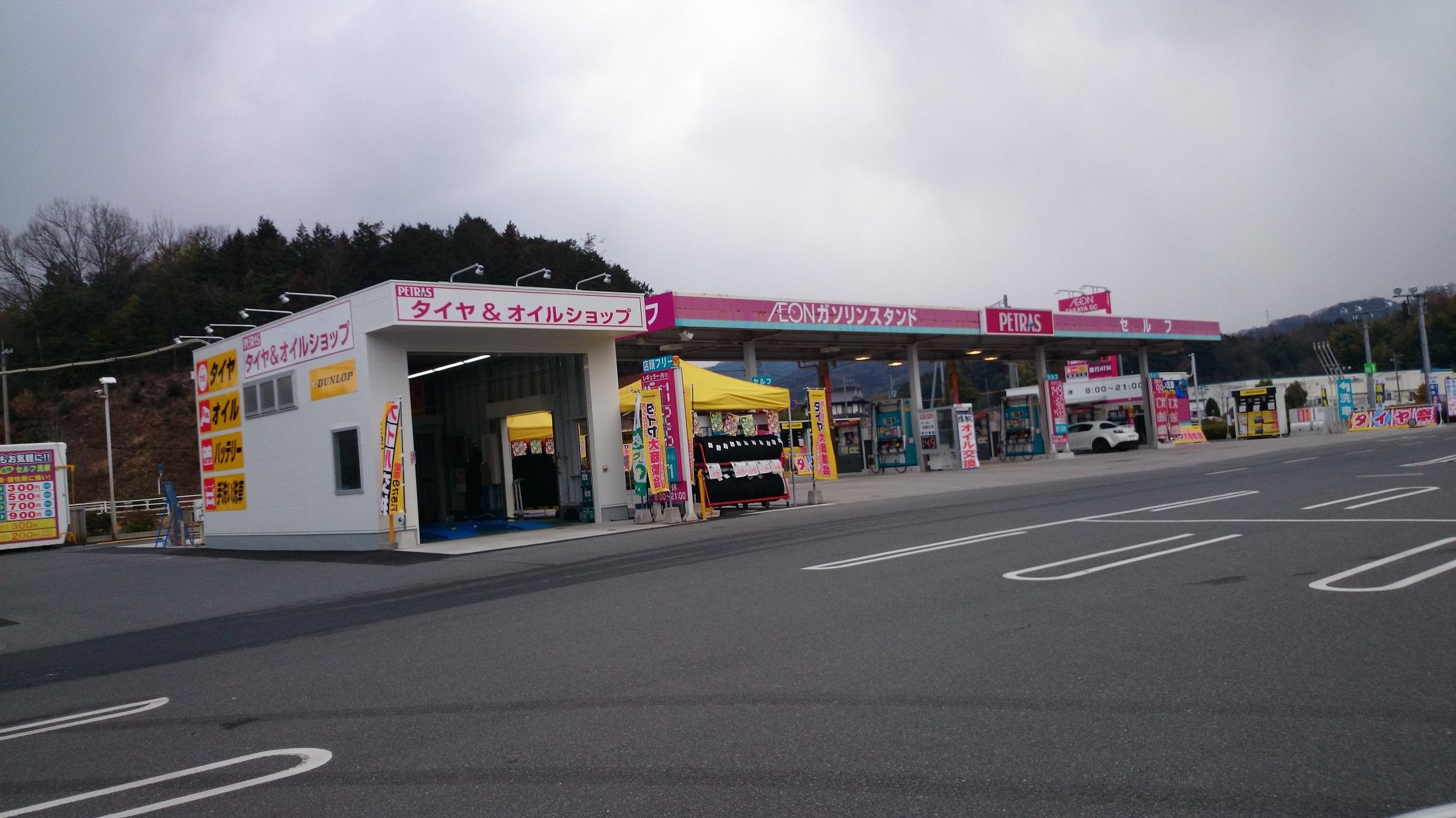 メガペトロ(株) ぺトラス高屋店