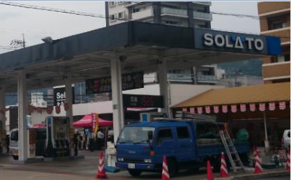 太陽石油販売(株) セルフ尾道給油所