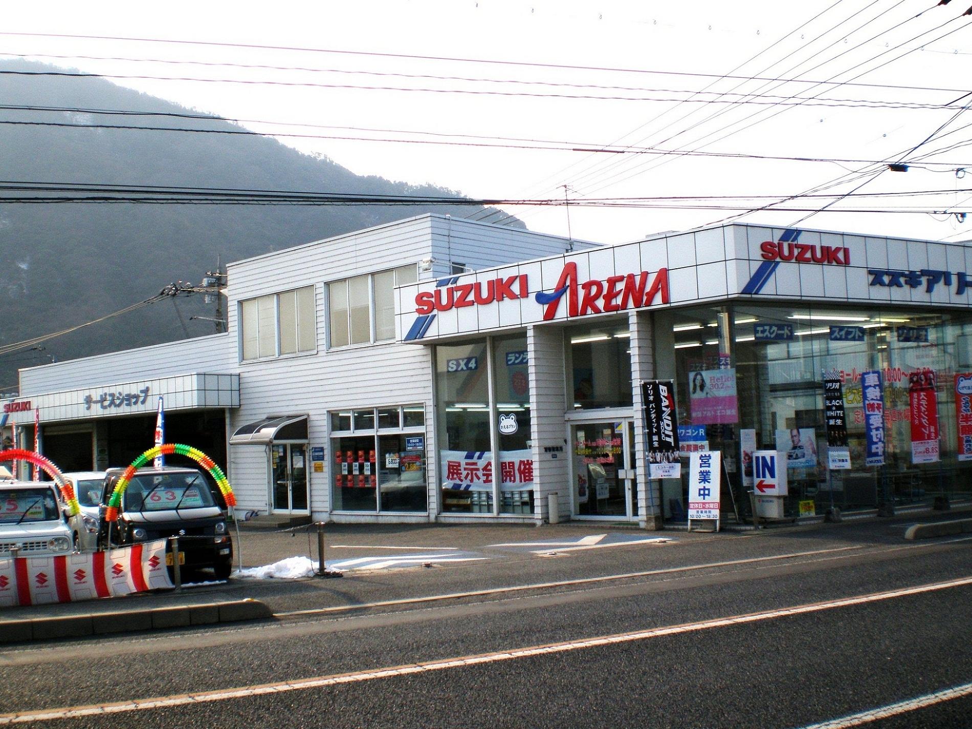 (株)スズキ自販広島 スズキアリーナ可部中央