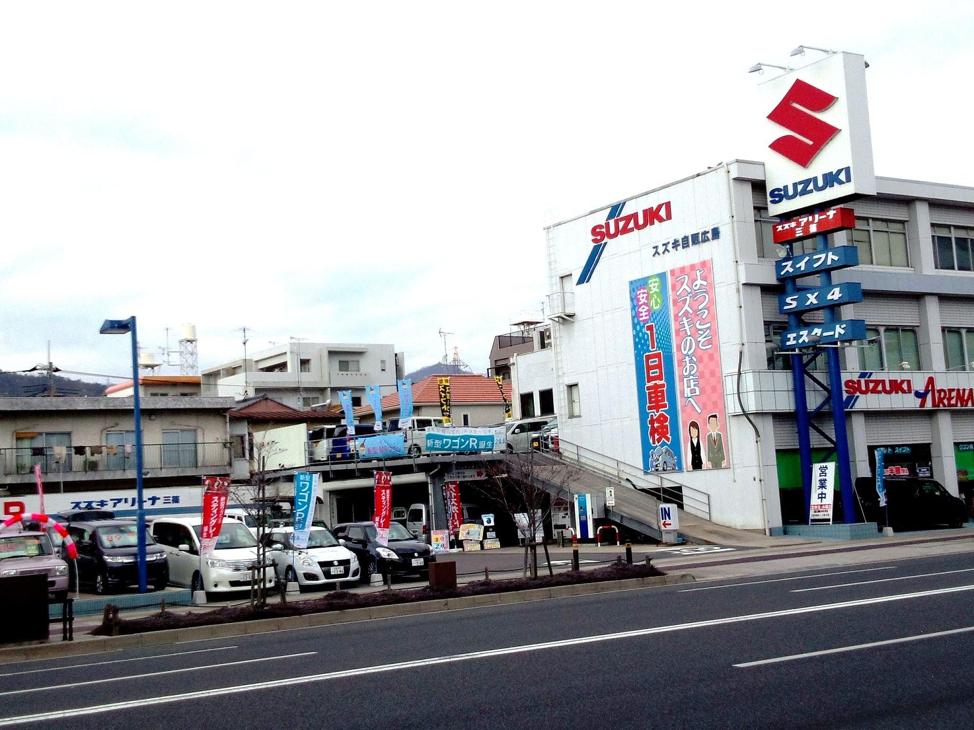 (株)スズキ自販広島 スズキアリーナ三篠
