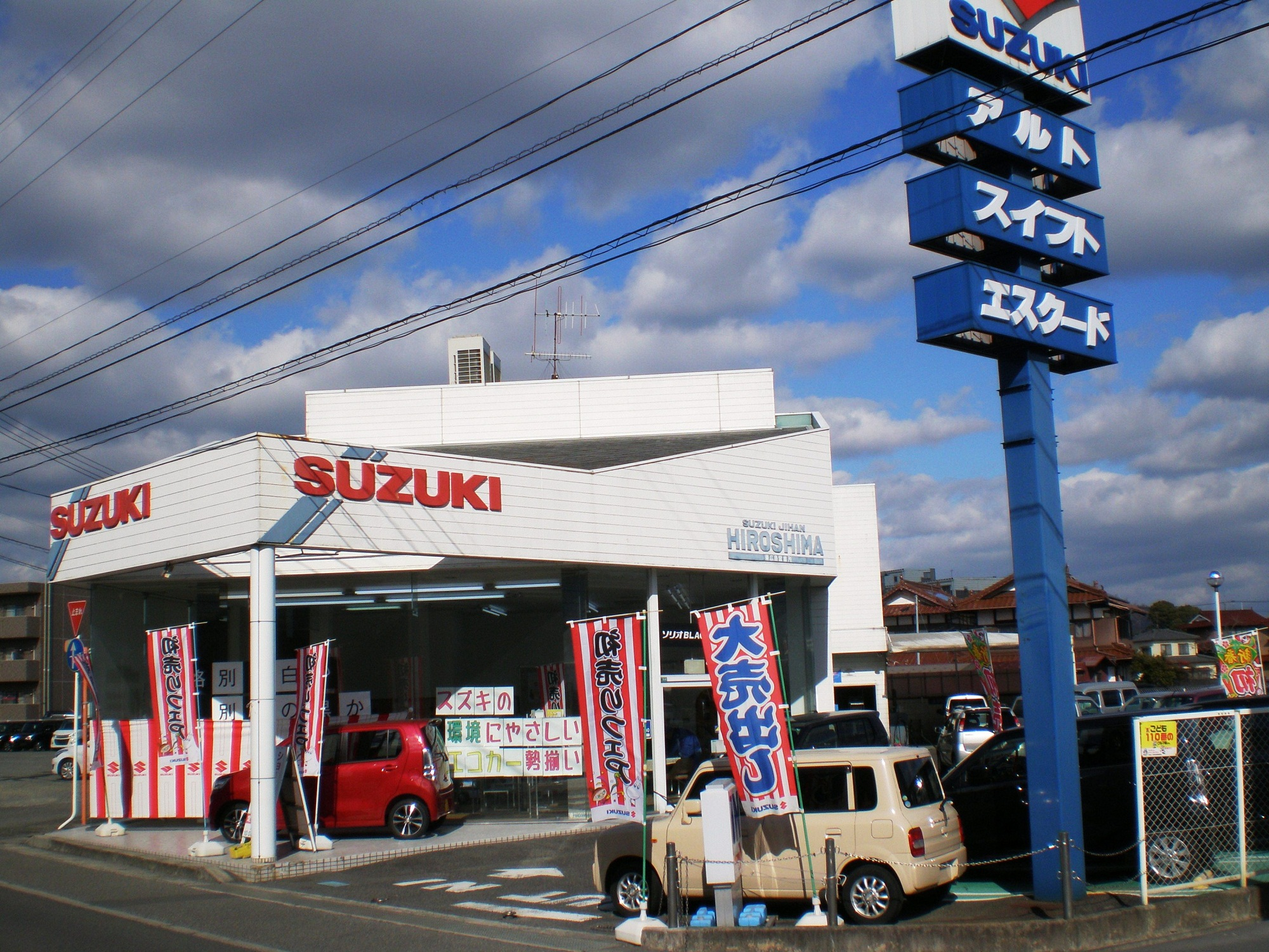 (株)スズキ自販広島 東広島店