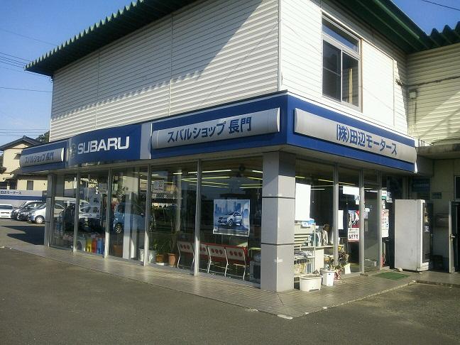 (株)田辺モータース