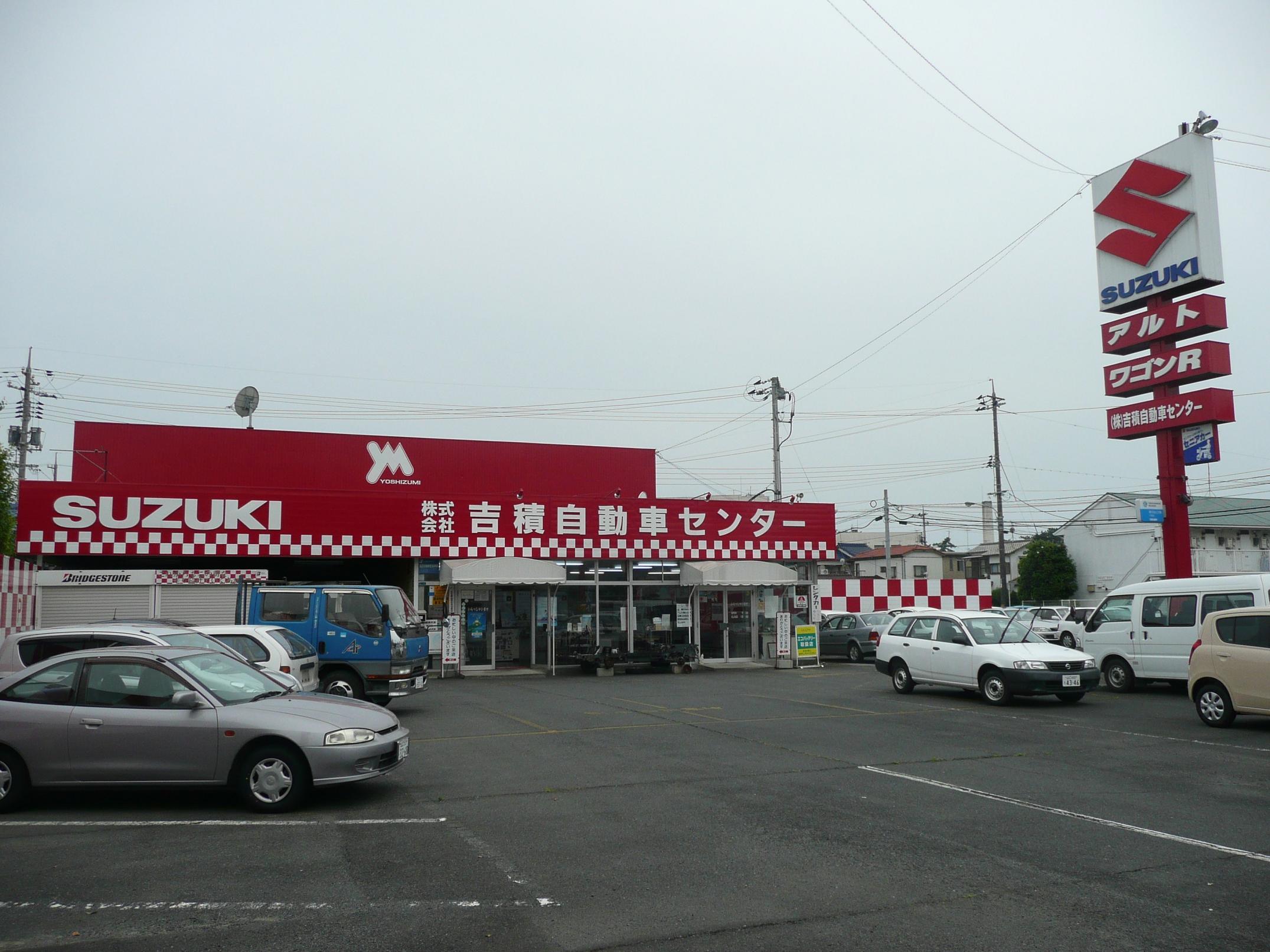 (株)吉積自動車センター