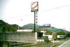 村重石油(株) 阿東S.S.