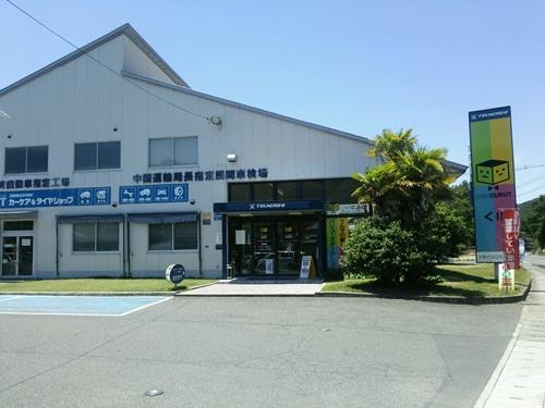 ツネイシCバリューズ(株) 沼隈店