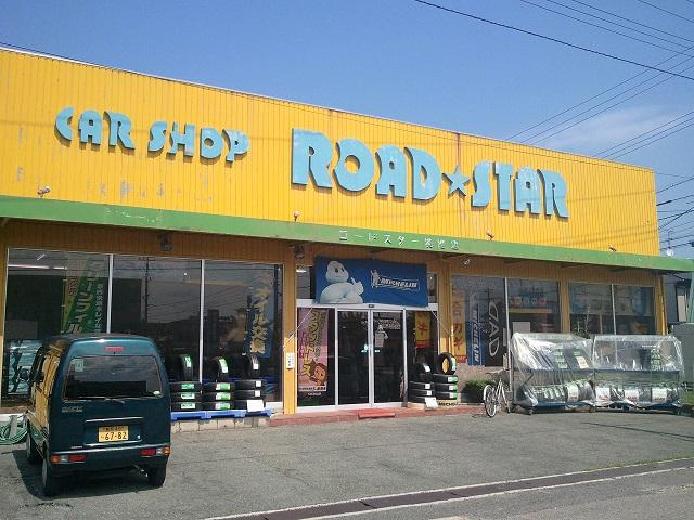(有)ロードスター山陰 境港店