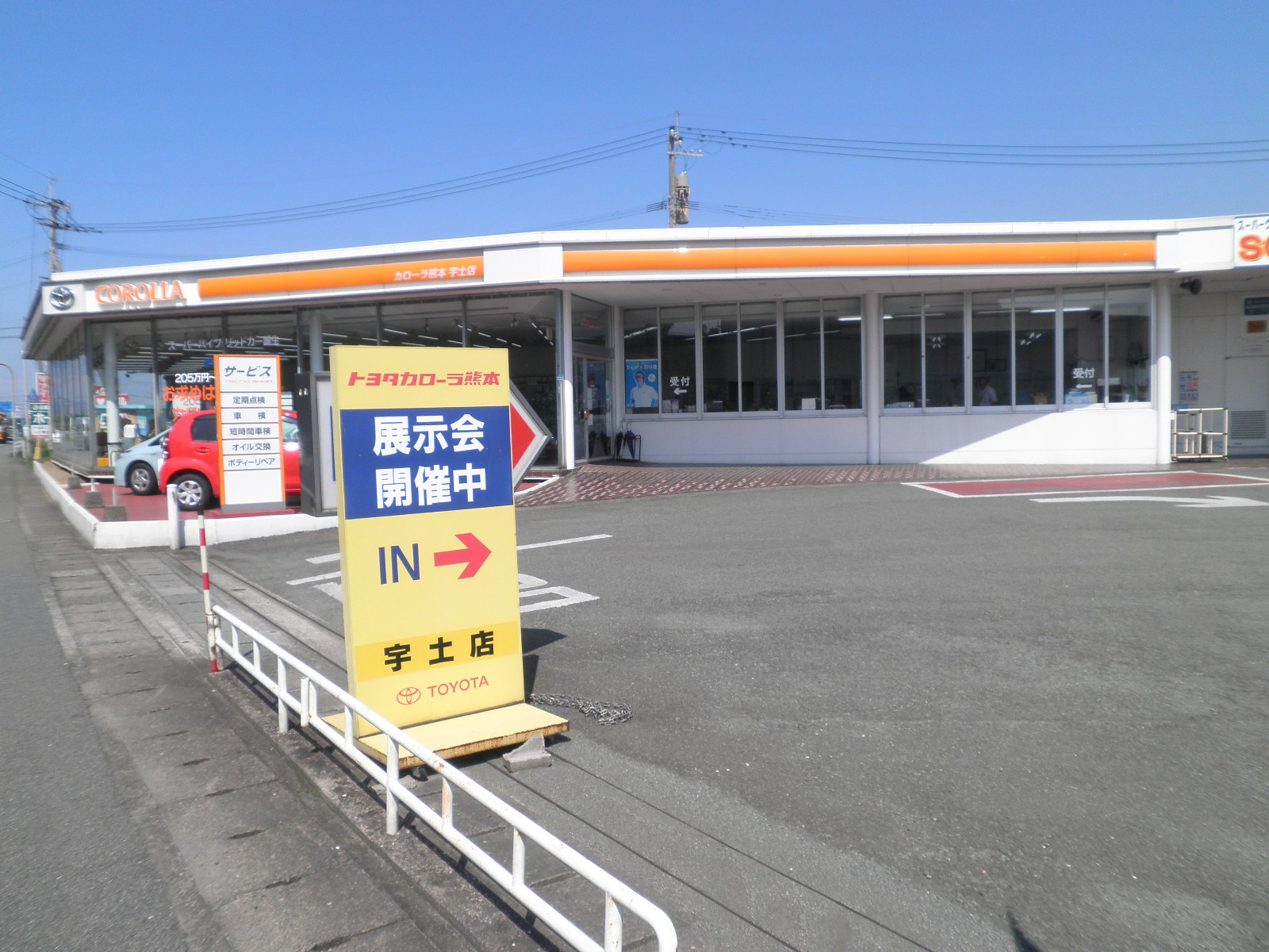 トヨタカローラ熊本(株) 宇土店