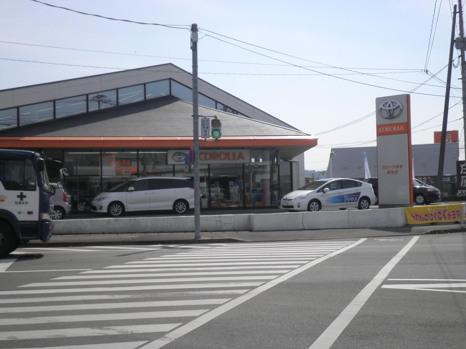 トヨタカローラ熊本(株) 菊池店