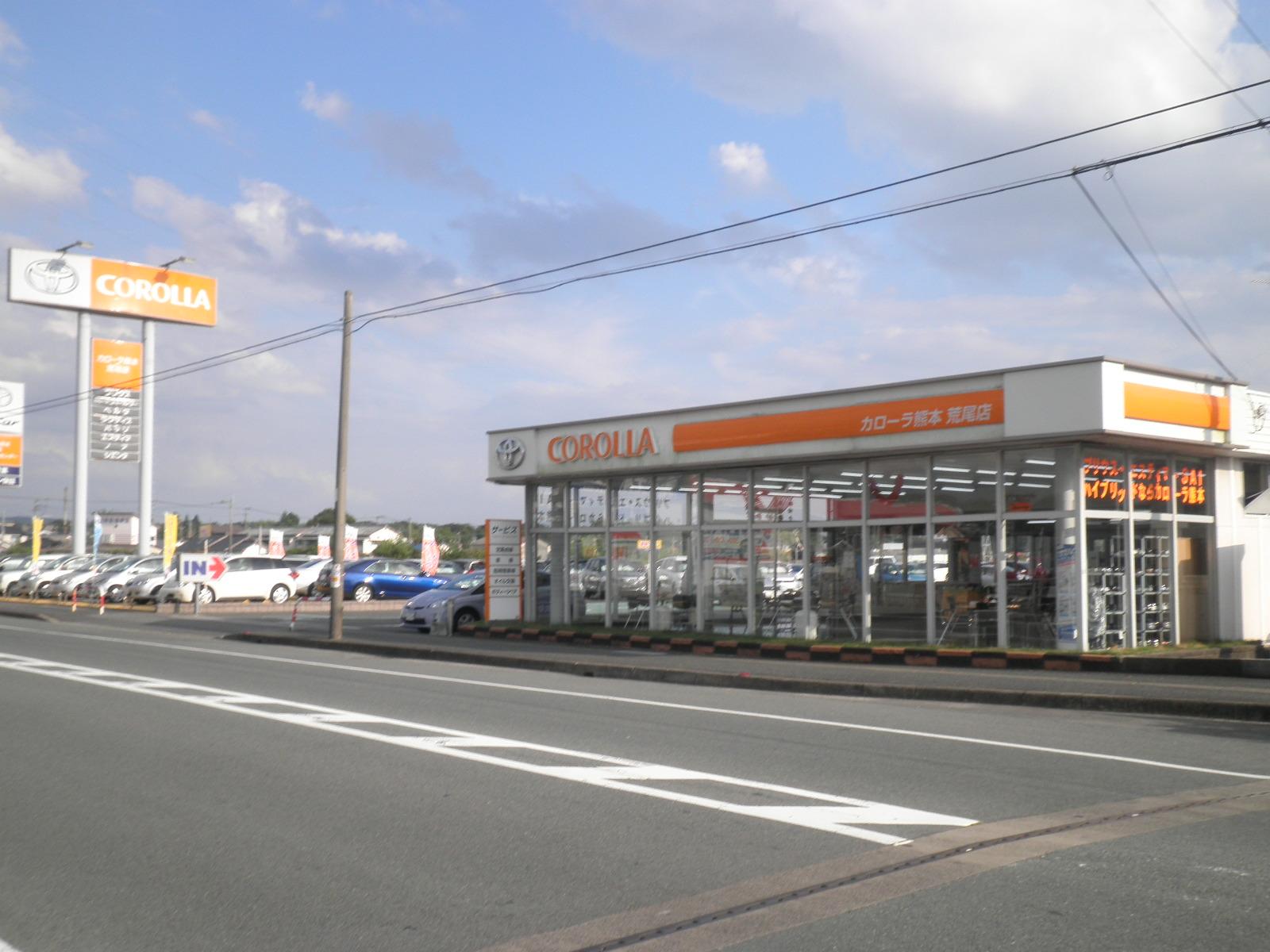 トヨタカローラ熊本(株) 荒尾店