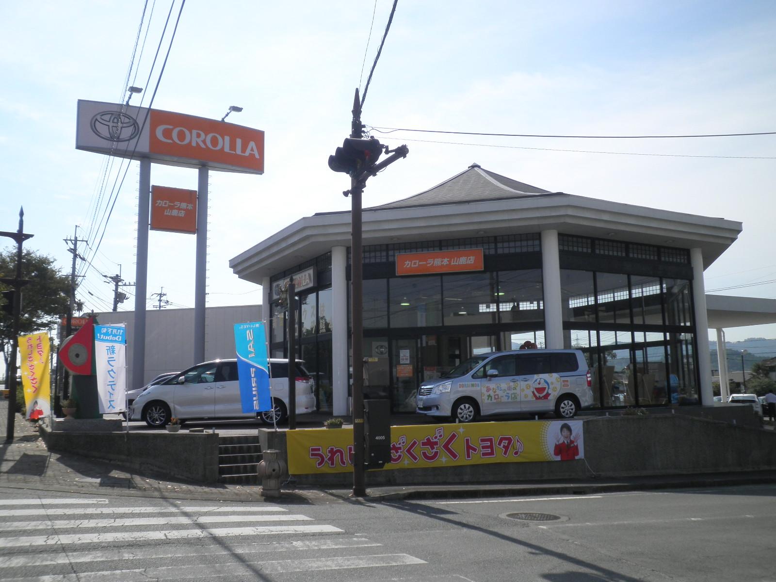 トヨタカローラ熊本(株) 山鹿店