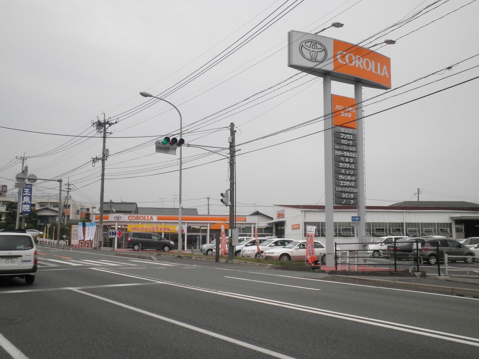 トヨタカローラ熊本(株) 清水店