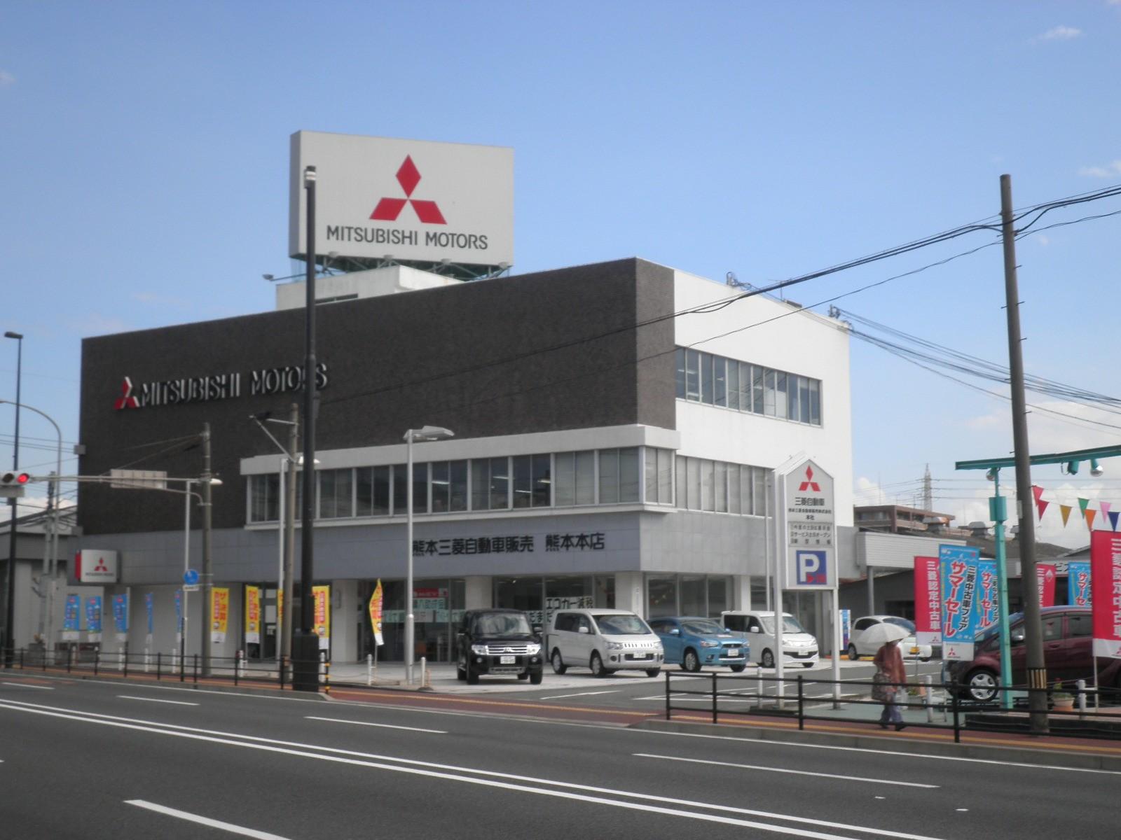熊本三菱自動車販売(株) 熊本本店 部品部