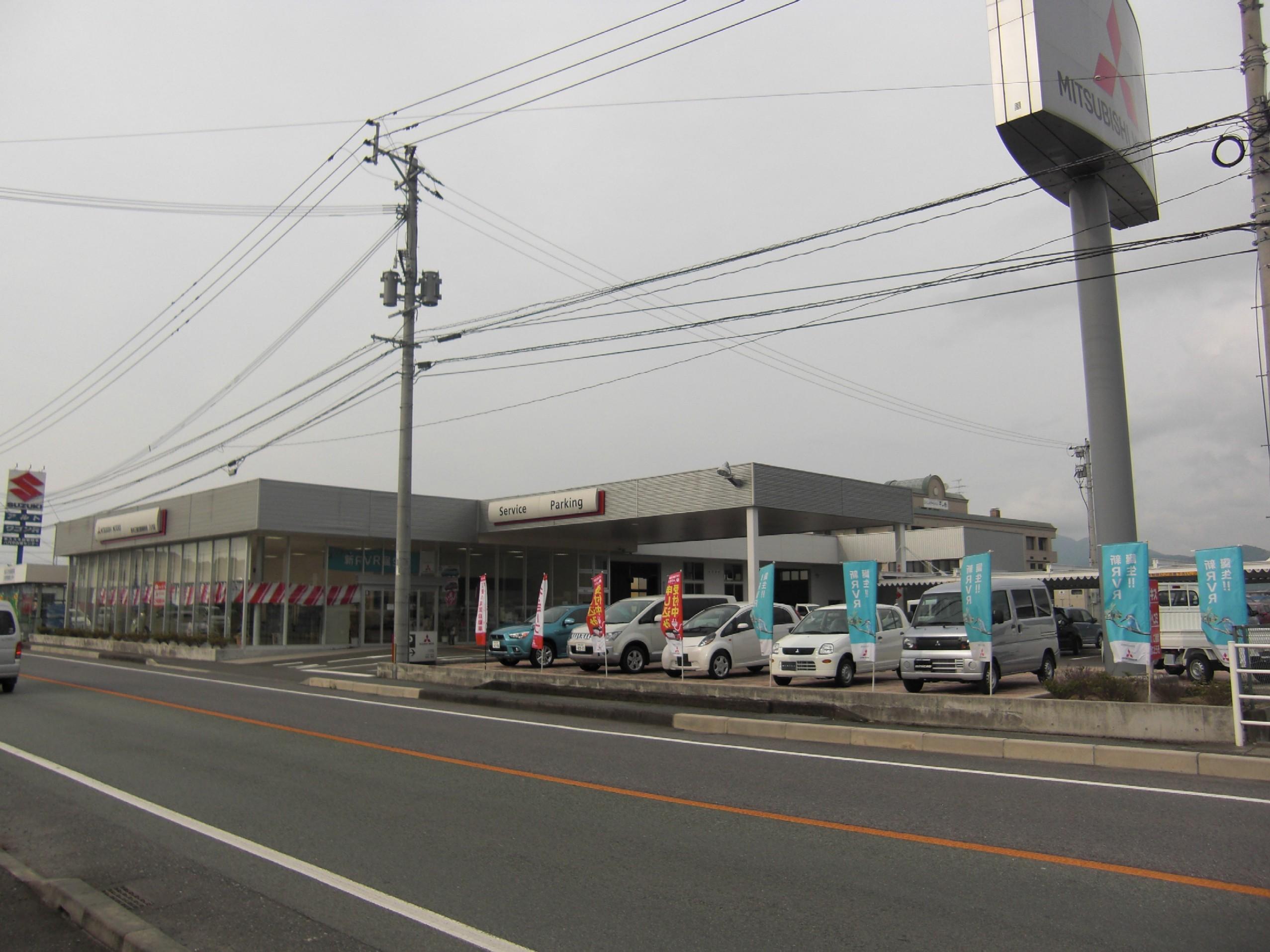 熊本三菱自動車販売(株) 八代店