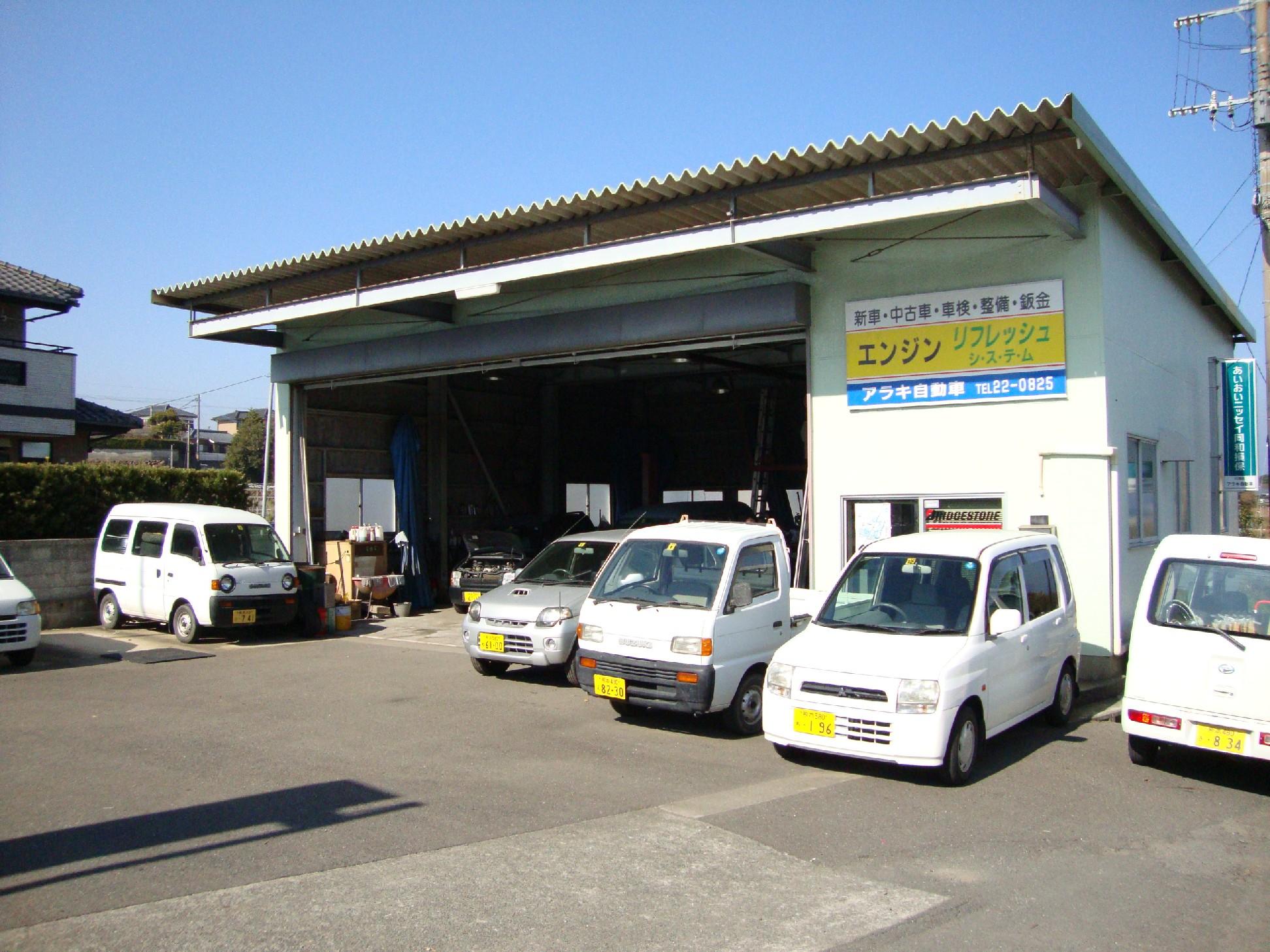 アラキ自動車サービス