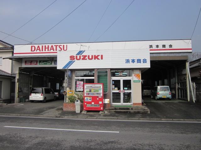 (株)浜本商会