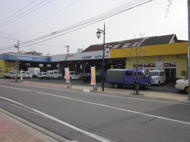 合資会社本渡大江自動車工場