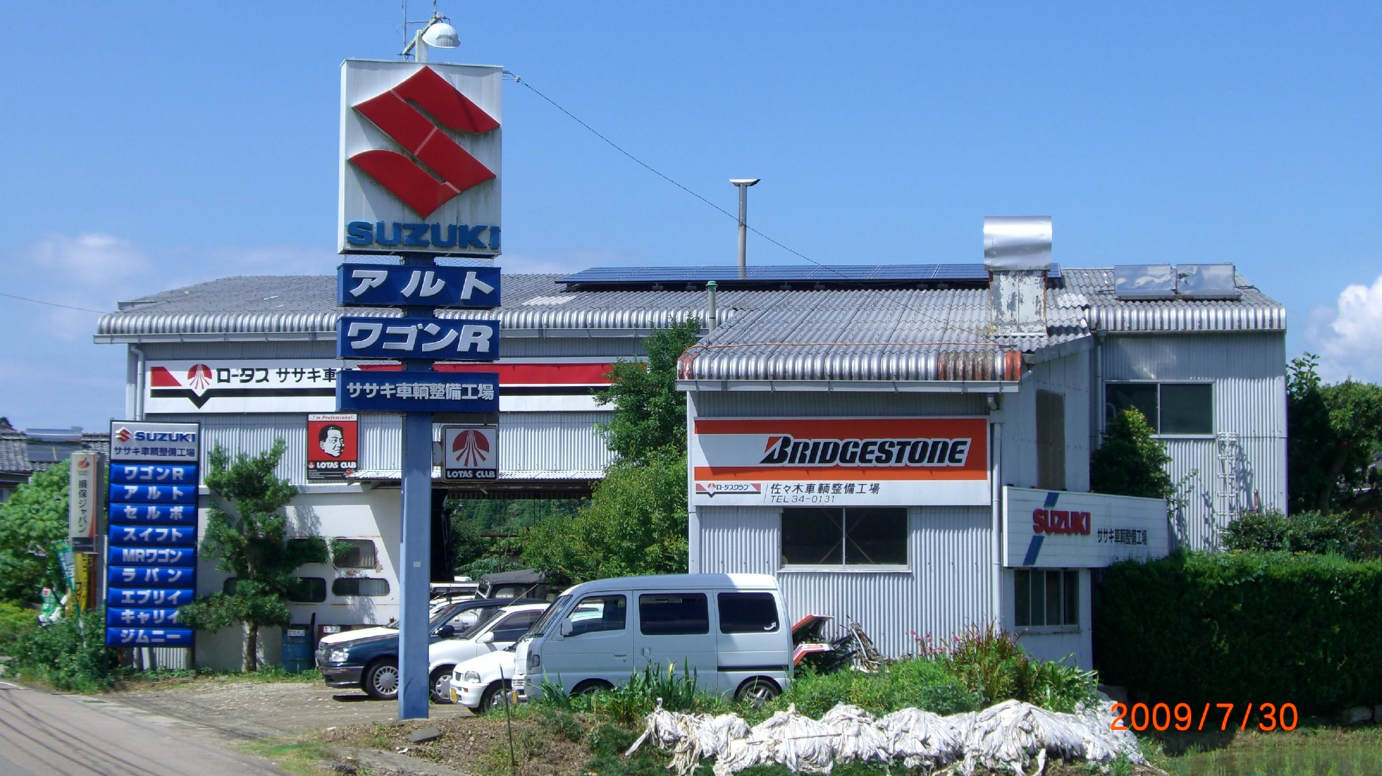 佐々木車輌整備工場