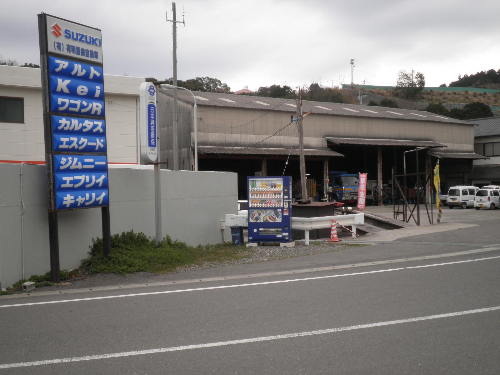 (有)有明重機自動車整備工場