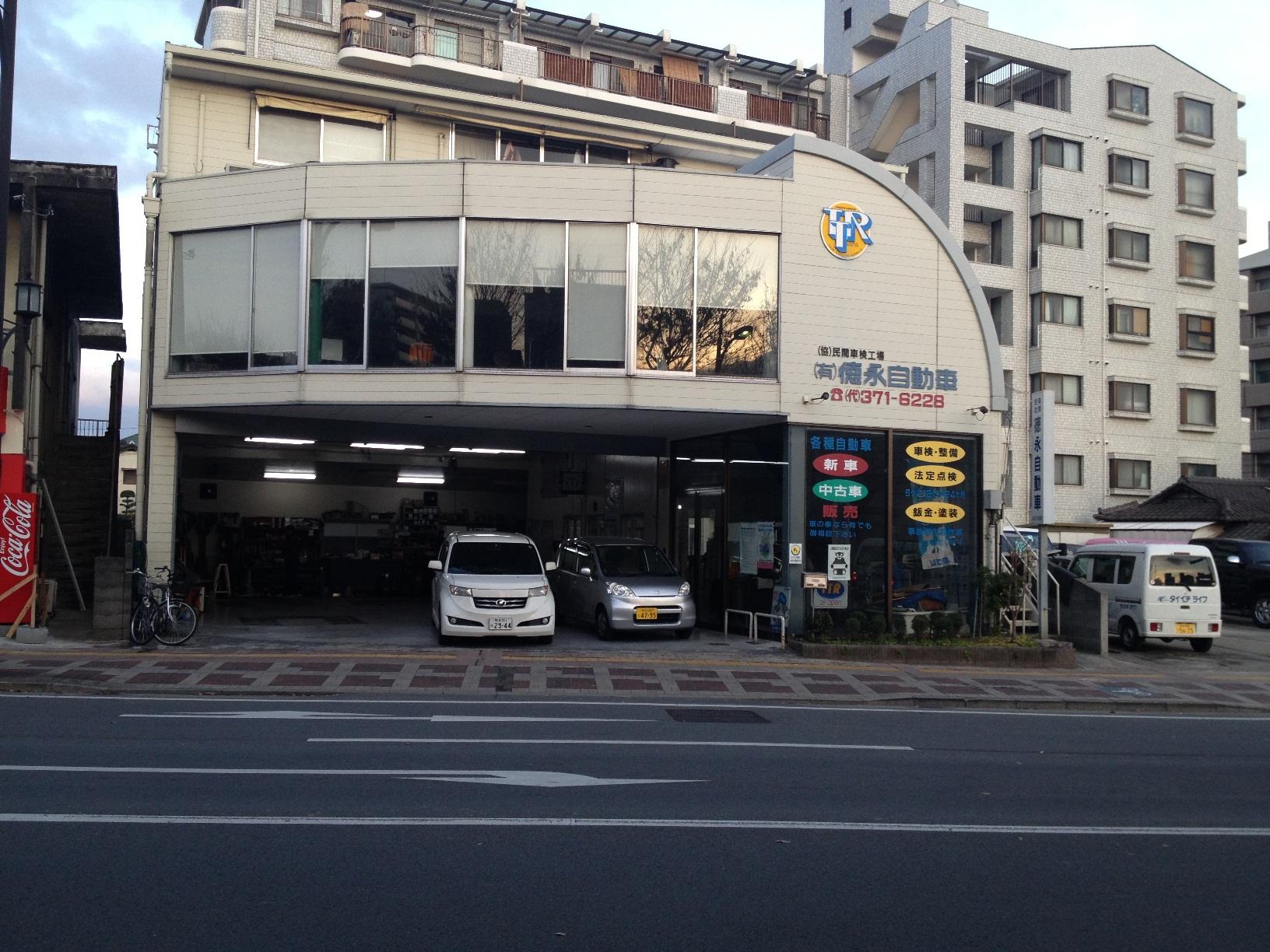 (有)徳永自動車工場