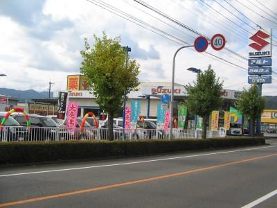 (株)スズキ自販大分 日田営業所