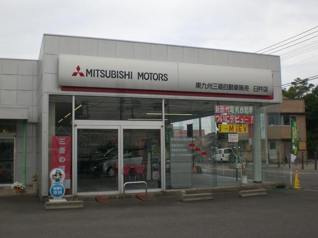 大分三菱自動車販売(株) 臼杵店