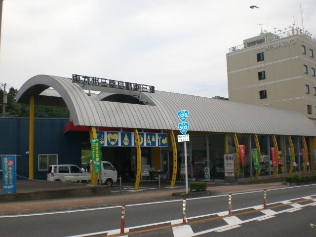 大分三菱自動車販売(株) 三重店