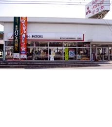 大分三菱自動車販売(株) 日田店