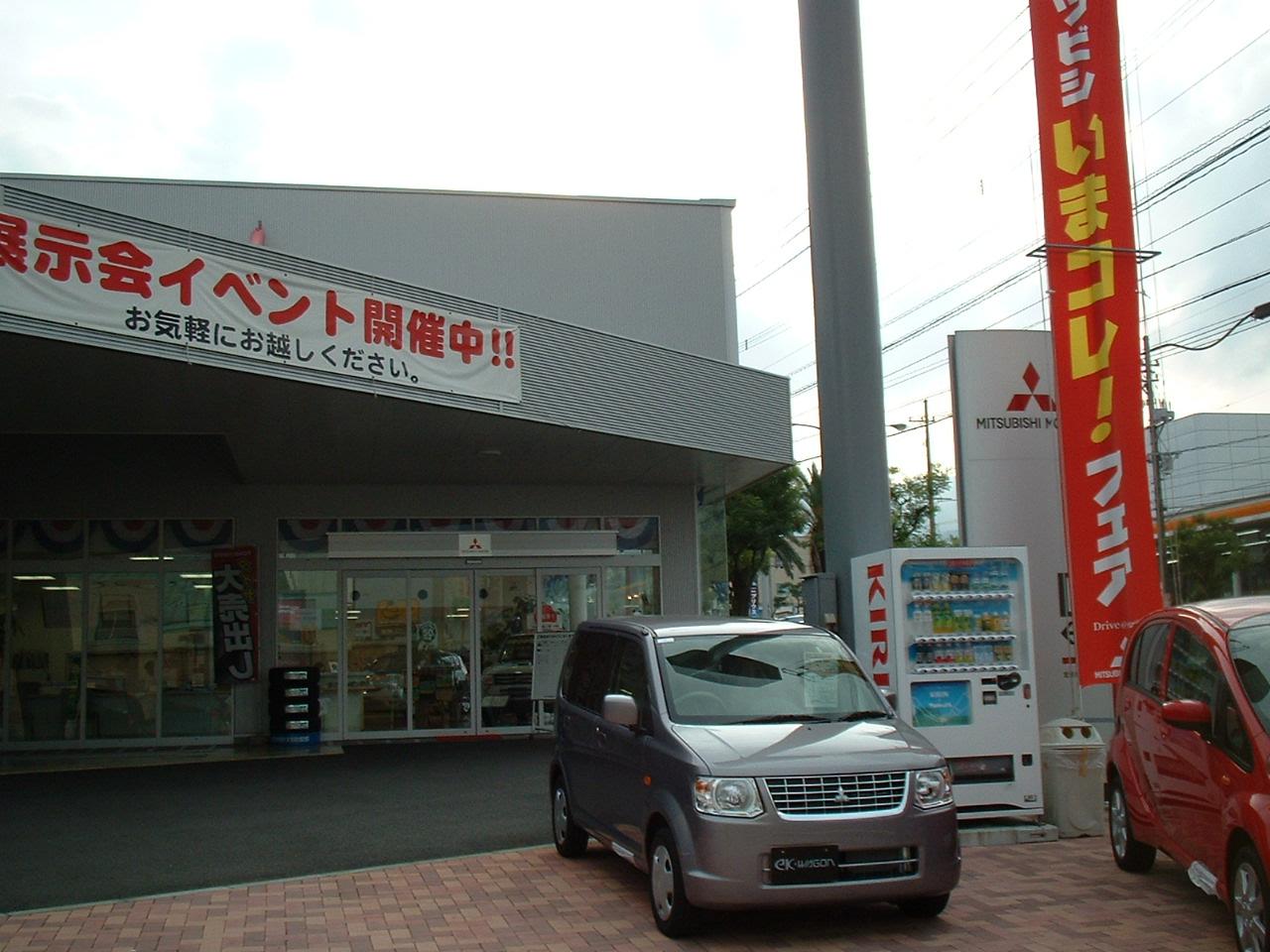 大分三菱自動車販売(株) 別府店