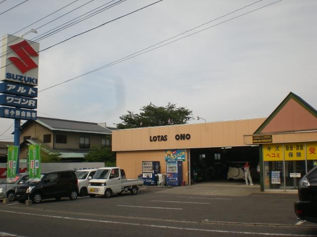 (有)小野自動車工場