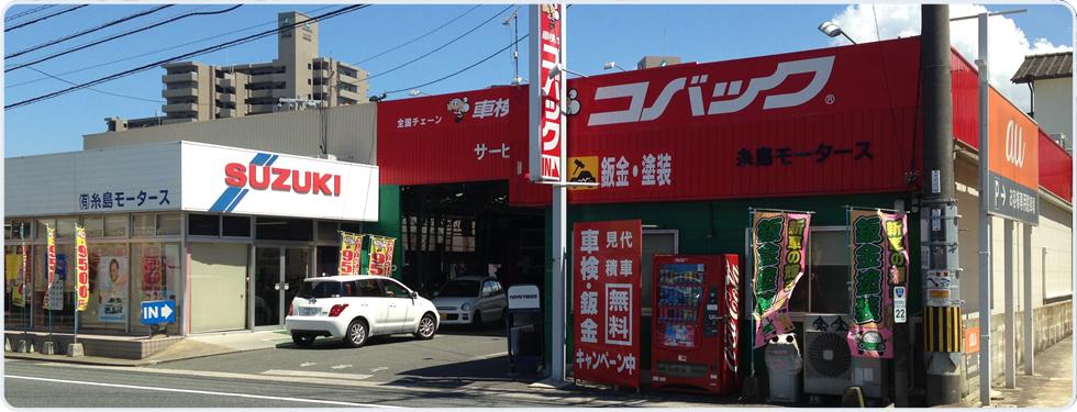 (有)糸島モータース