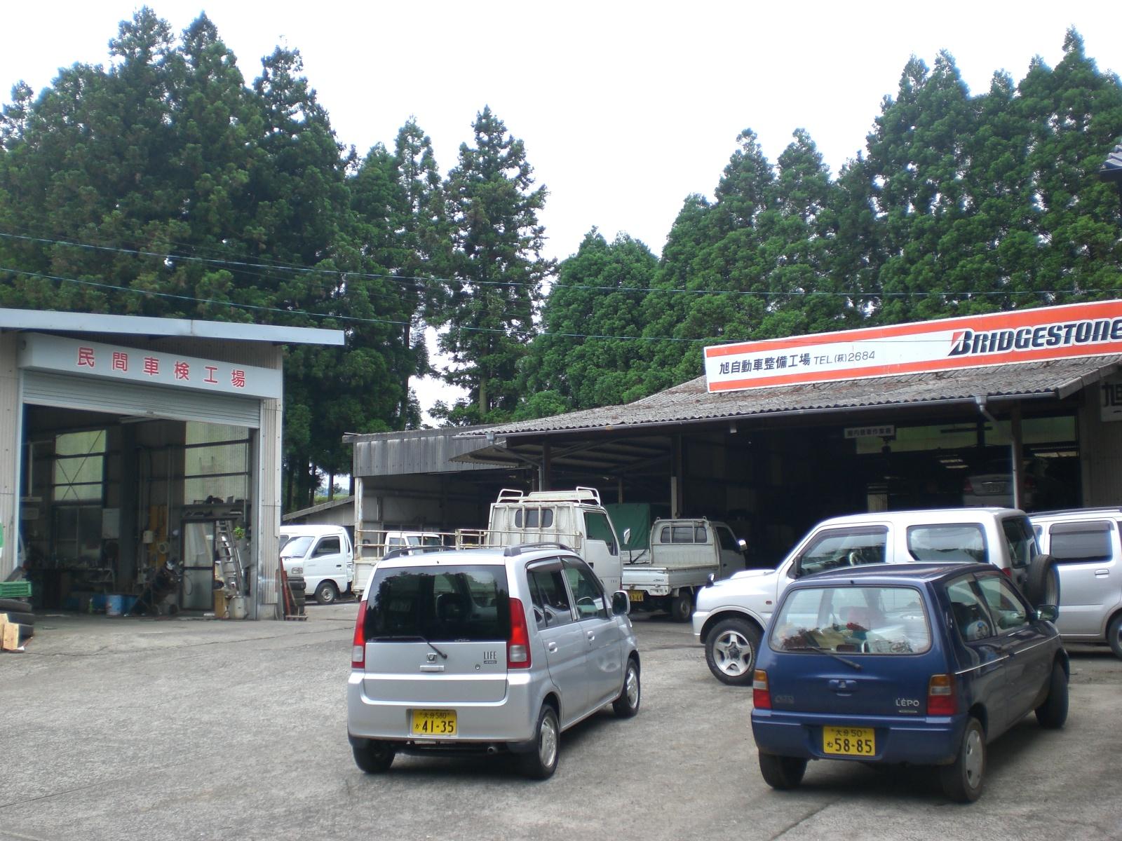 (有)旭自動車整備工場