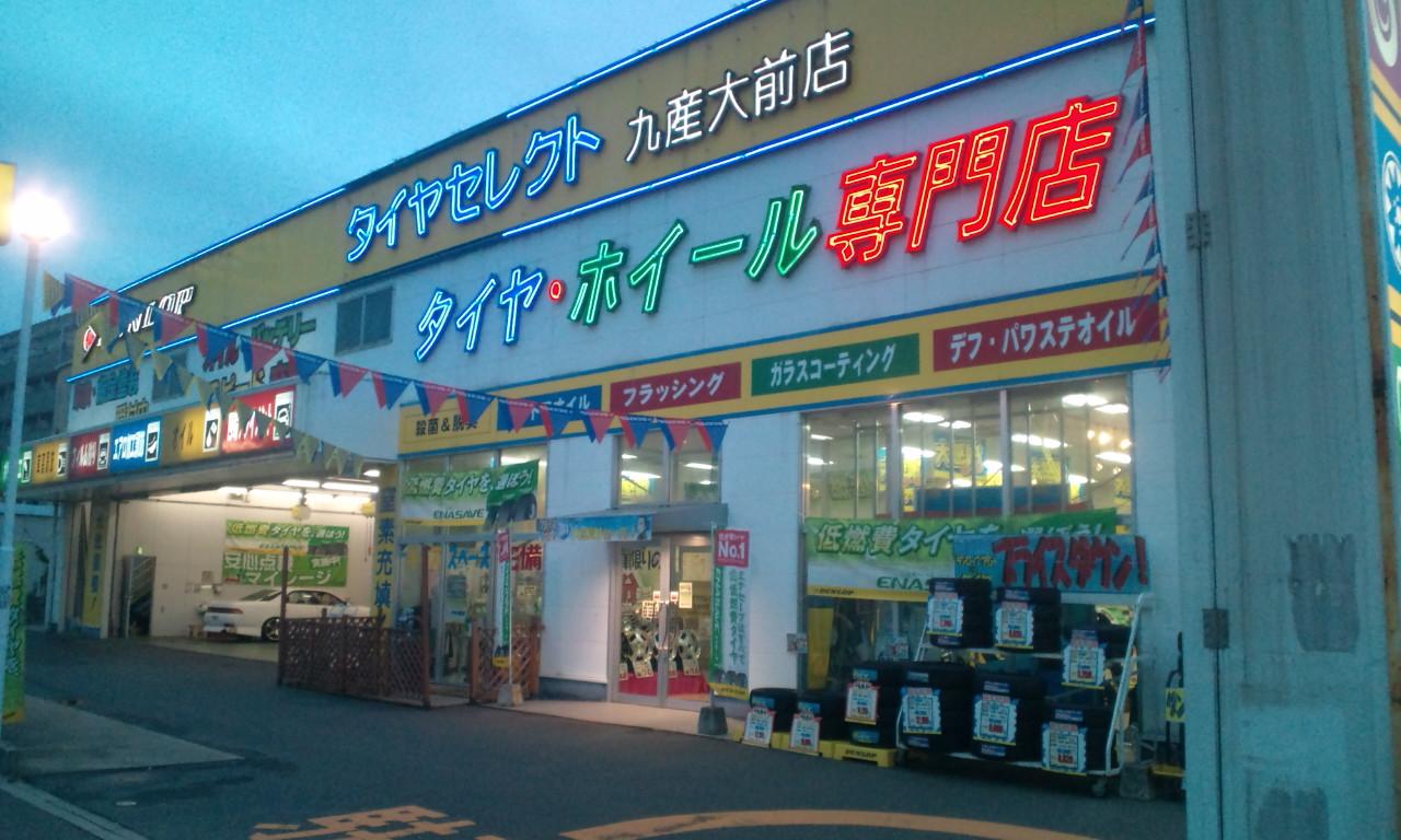 タイヤセレクト九産大前店