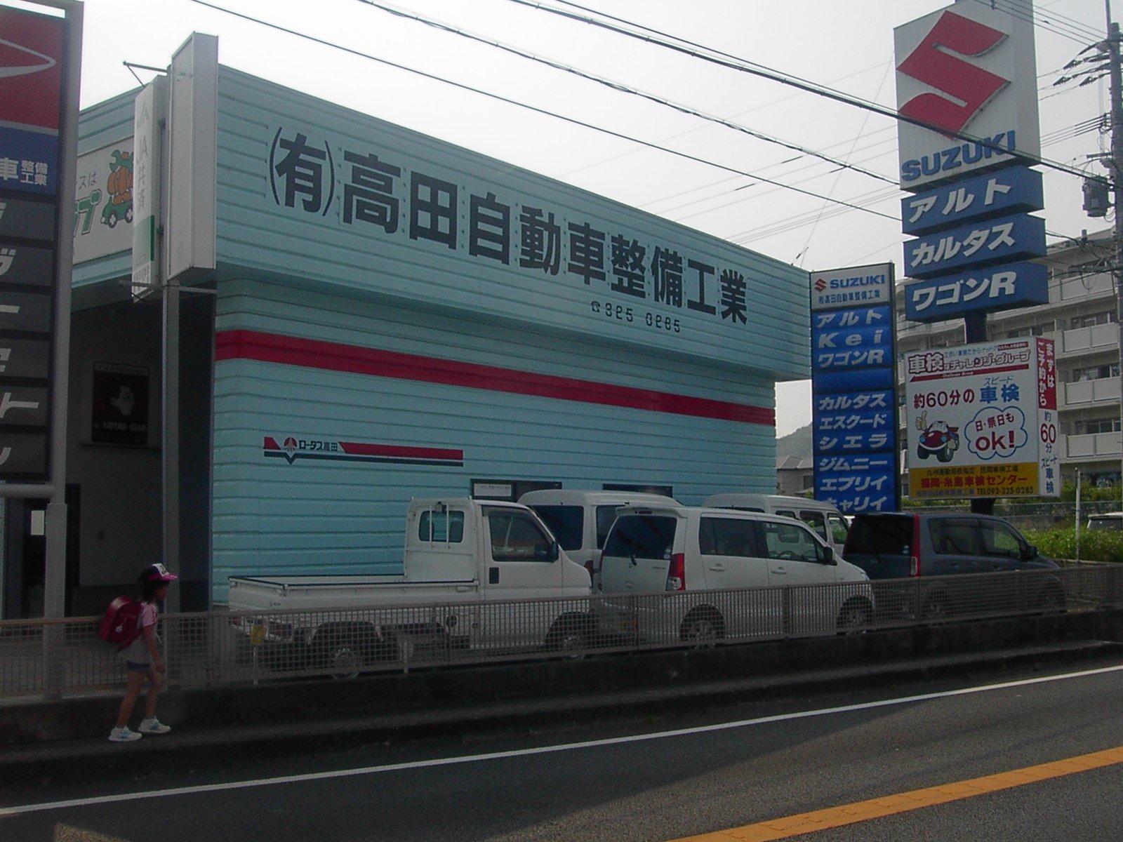 (有)高田自動車整備工業