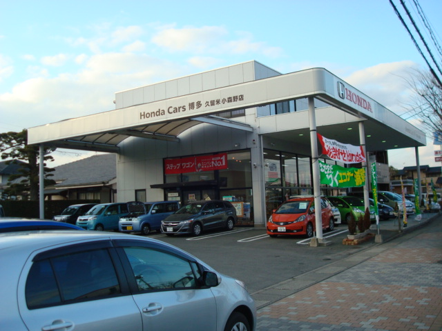 Honda Cars博多 久留米小森野店