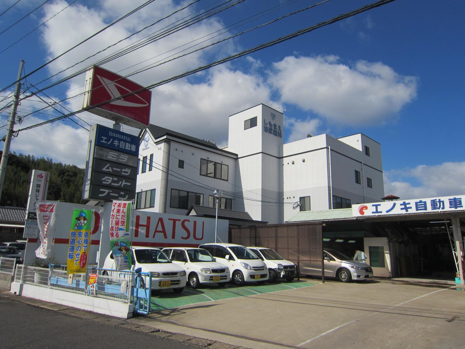 (有)エノキ自動車