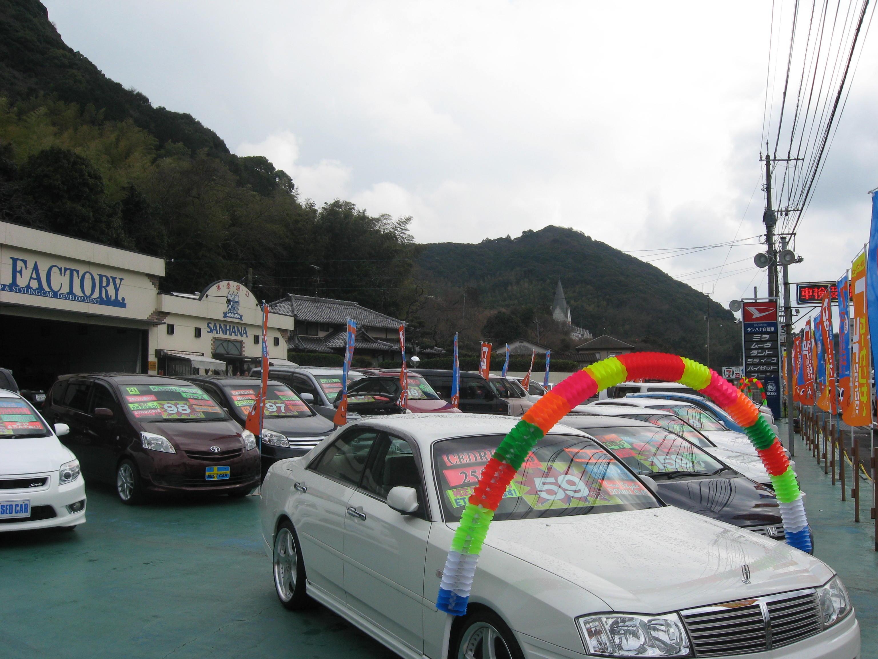 (有)サンハナ自動車