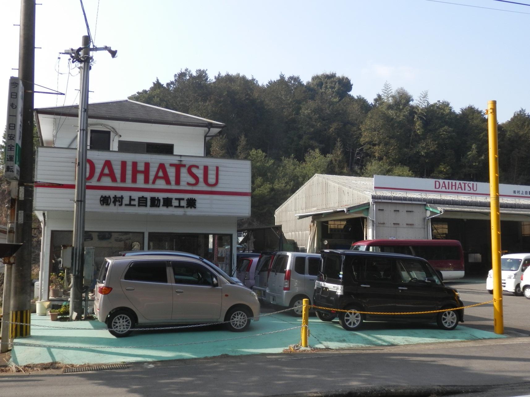 (有)村上自動車工業