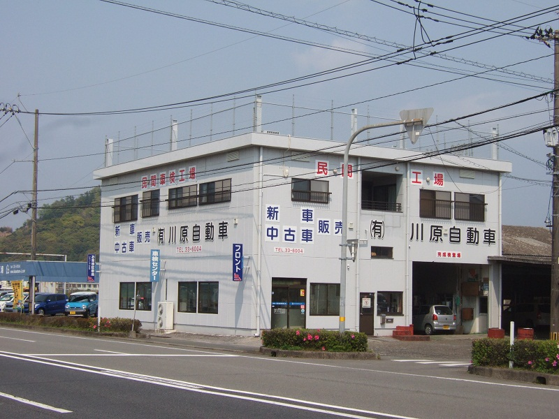 (有)川原自動車整備工場