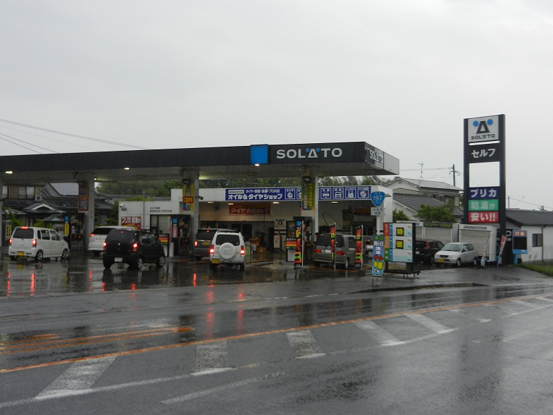 太陽石油販売(株) 九州支店 セルフ城原SS