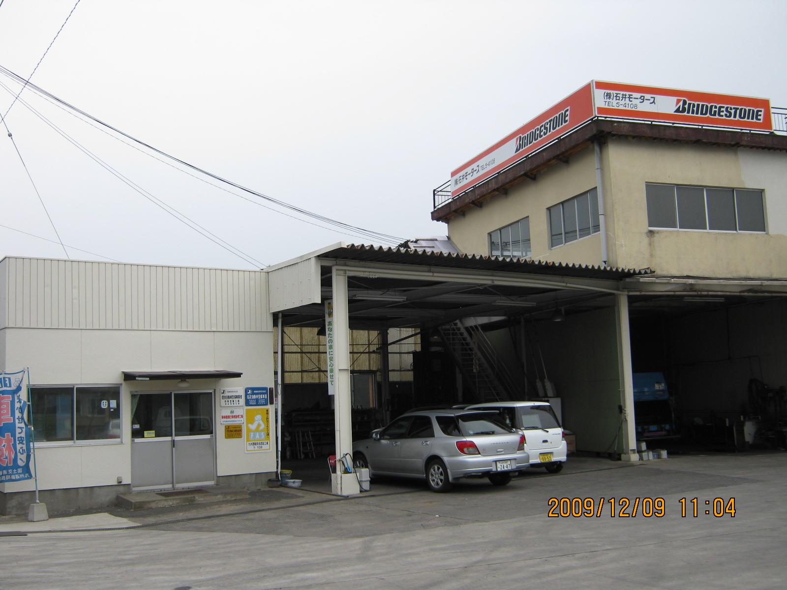 (株)石井モータース