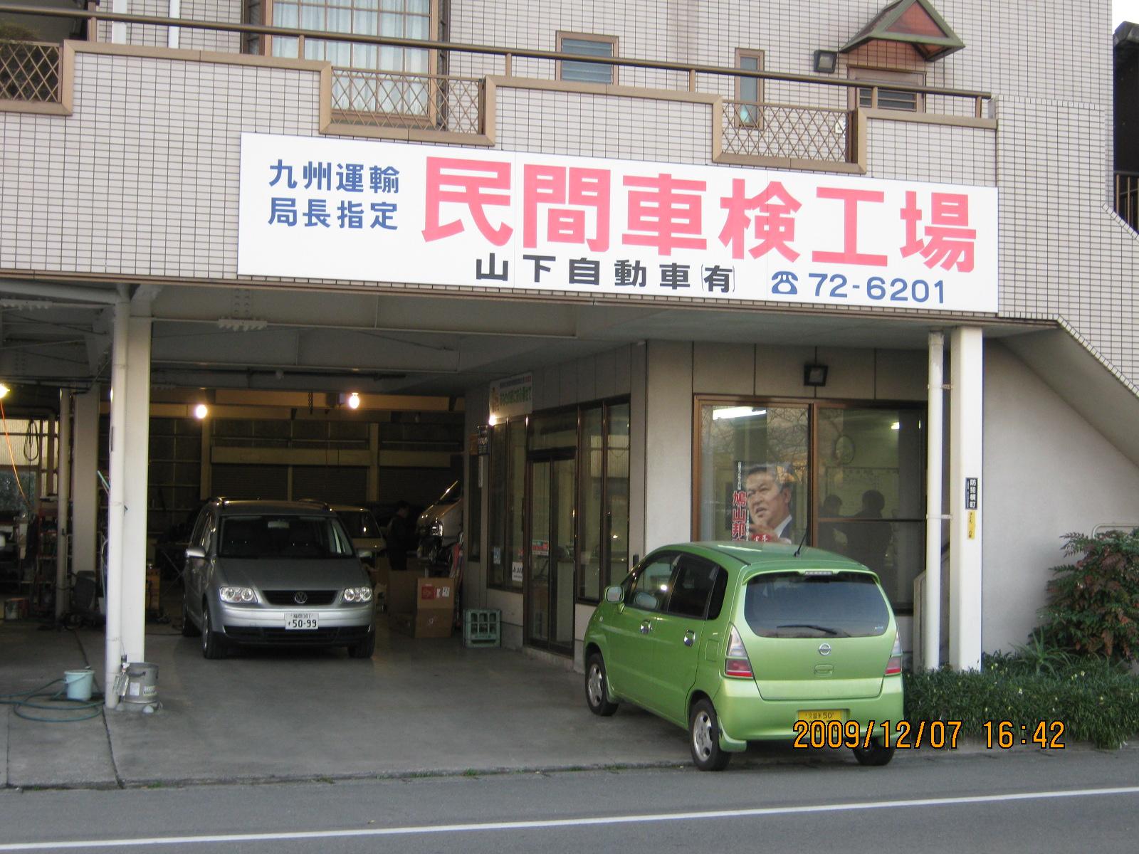 (有)山下自動車