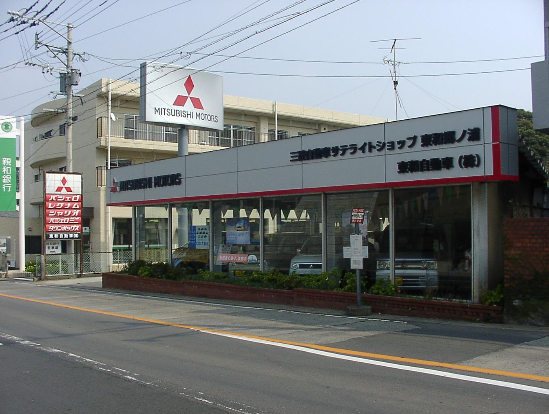ロータス 東和自動車(株)