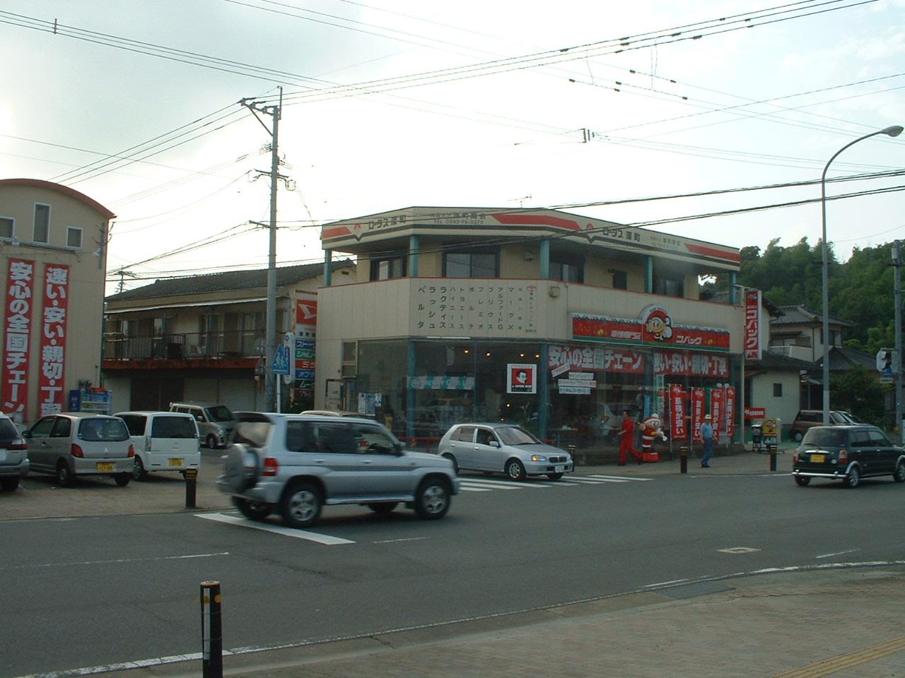 (有)深町商会