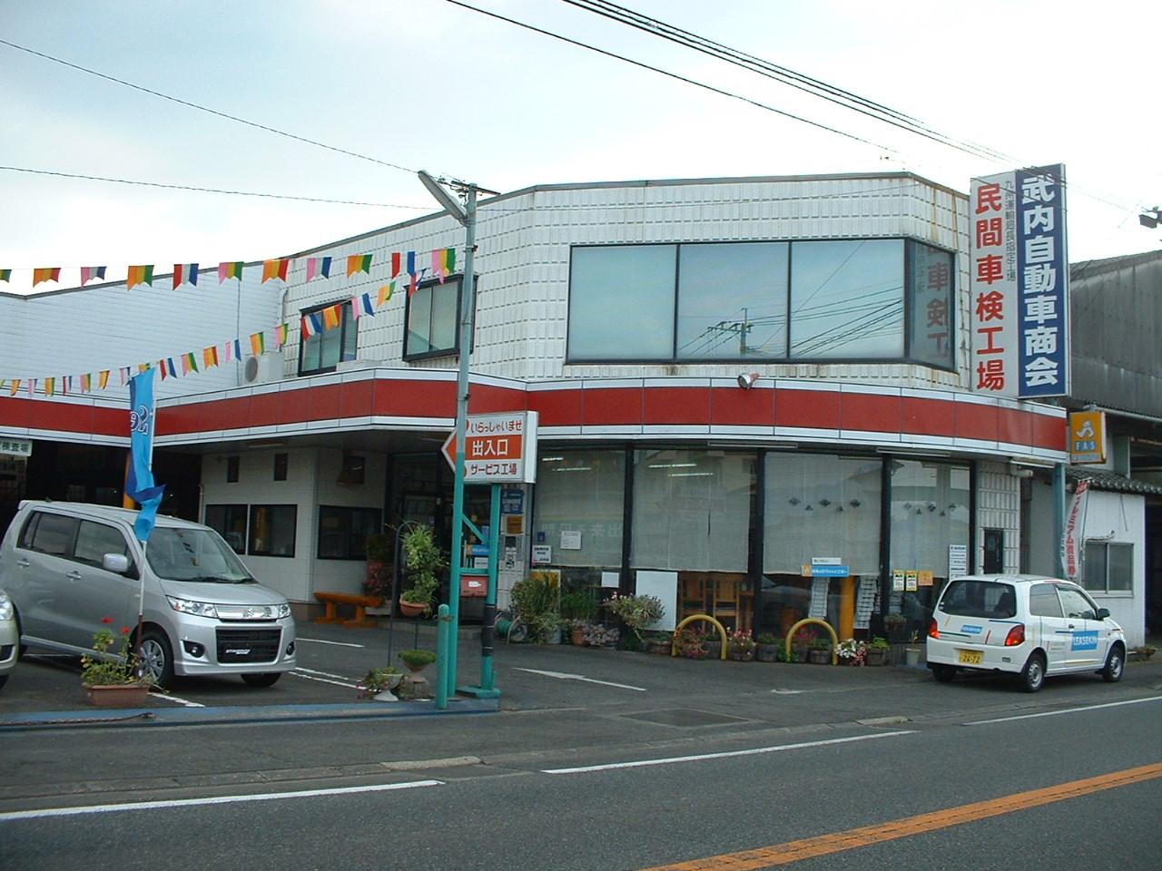 (有)武内自動車商会