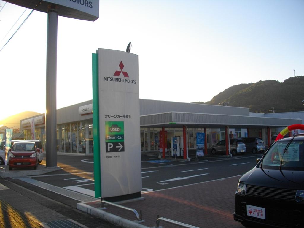 長崎三菱自動車販売(株) オートモール多良見店